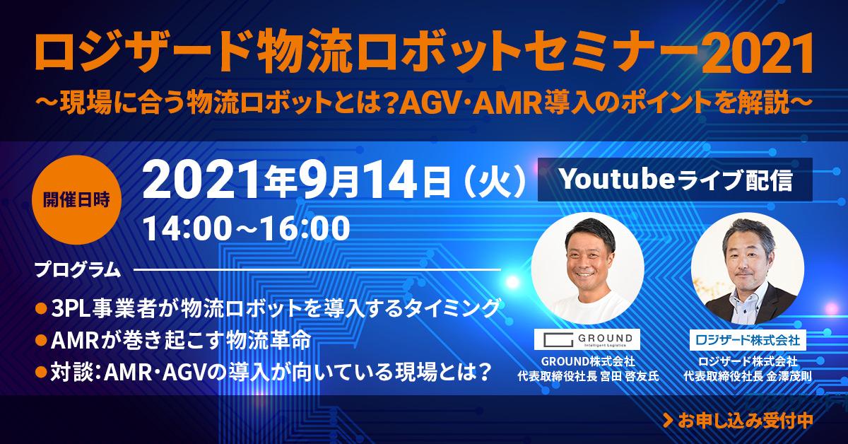 「ロジザード物流セミナー2021~現場に合う物流ロボットとは?AGV・AMR導入のポイントを解説~」概要